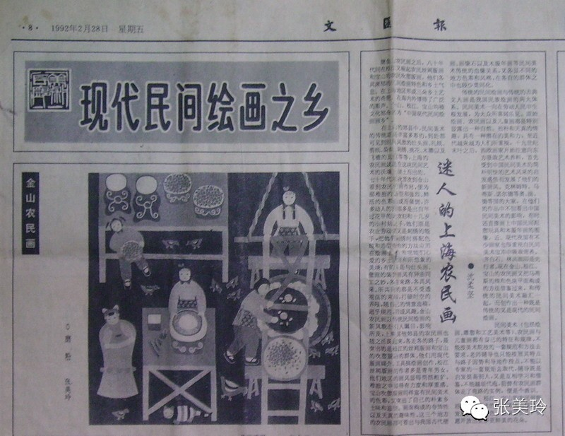 1992年2月28日 文汇报刊登张美玲作品《磨粉》
